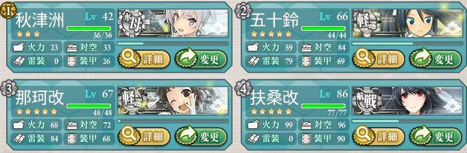 艦これ1-5編成