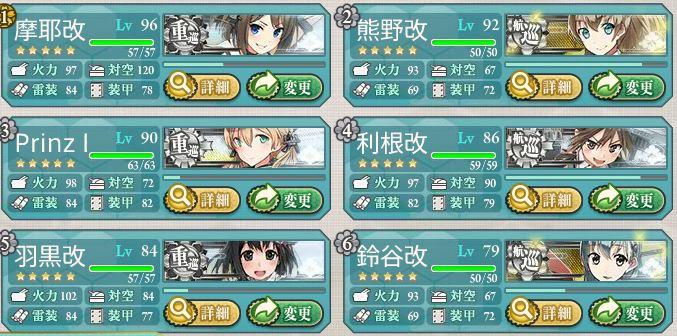 艦これ2-5攻略