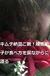 キムチ納豆ご飯を食べる婚活男子